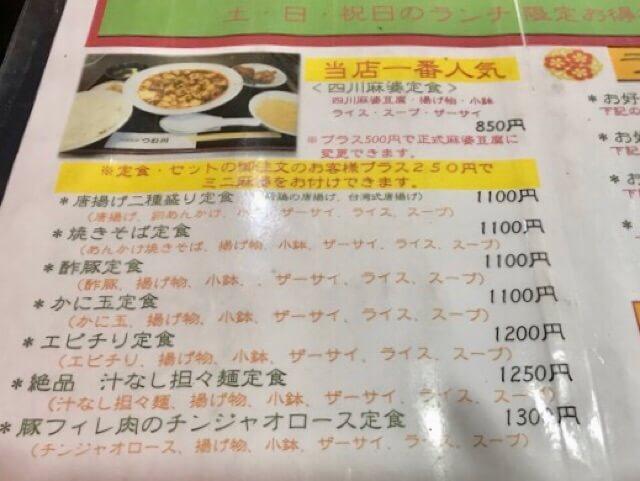 四川麻婆豆腐のつね川のランチメニュー