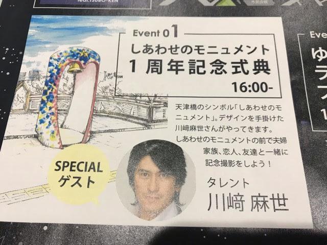 大阪枚方ゆめのほしフェスタ モニュメント