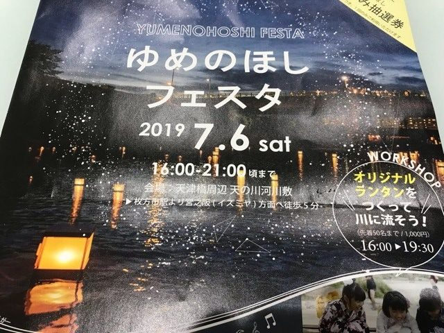 大阪 枚方の七夕イベント
