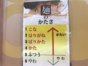 黒豚とんこつ金田 麺のかたさ
