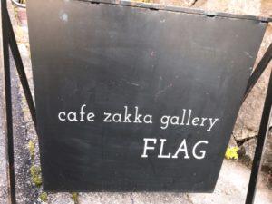 FLAG(フラッグ)