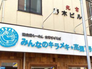 みんなのキラメキ★高槻1号