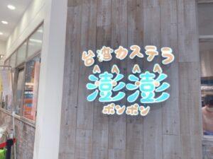 台湾カステラ ポンポン